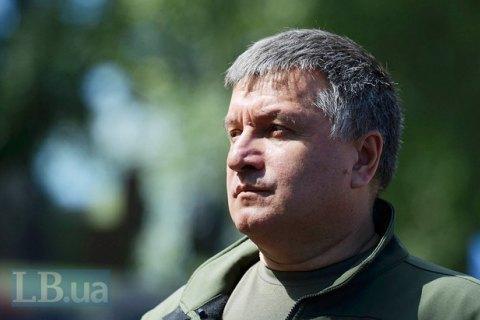 Аваков предложил радикально сократить число генералов в Госпогранслужбе и НГУ