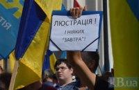 Ігнорування рекомендацій Венеціанської комісії щодо люстрації загрожує масовими позовами проти України
