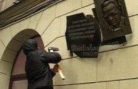 Милиция проверяет демонтаж мемориальной доски Шевелеву
