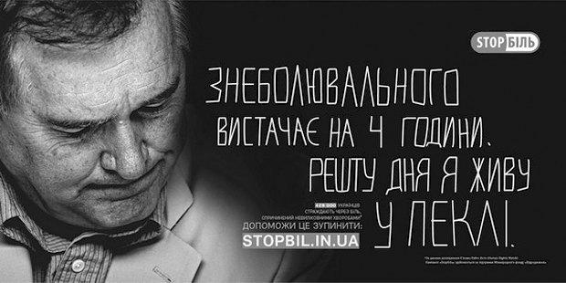 Постер информационной кампании StopБіль при поддержке фонда Видродження