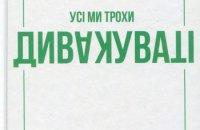 Серпень у розпалі: новинки нон-фікшн від українських видавництв