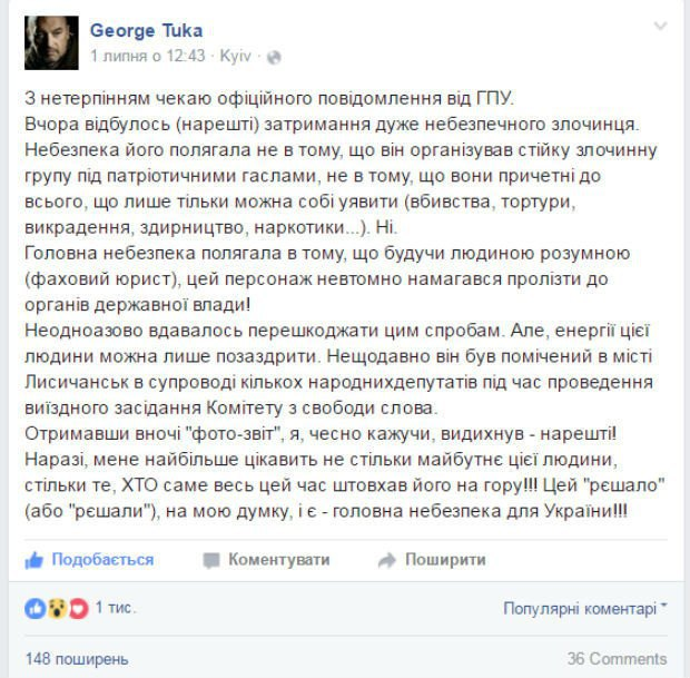 Допис міститься за посиланням https://www.facebook.com/george.tuka/posts/986126241501779?pnref=story