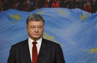 """Порошенко поблагодарил Еврокомиссию """"за справедливый доклад по Украине"""""""