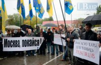 """30 """"свободовцев"""" пикетировали посольство России из-за украинского рыбака"""