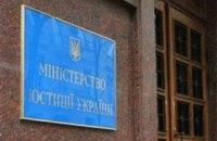 Конкурс на должность директора департамента люстрации Минюста провалился