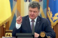 Порошенко: враг сцементировал украинский народ, как никогда