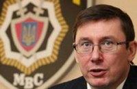 Луценко замешан в новом скандале - квартирном
