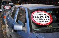 Киевская власть поощряет незаконные парковки (ДОКУМЕНТ)