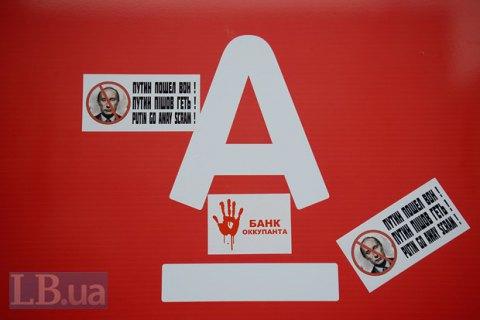 «Альфа-банк» та«Укрсоцбанк» відтепер належать одному власникові