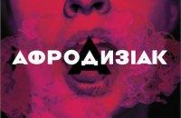 Естетизація потворного, або «Гран Гіньйоль» по-українськи