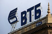 Российский ВТБ заплатит США $5 млн за фиктивные сделки