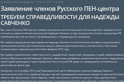 Члены российского ПЕН-клуба потребовали освободить Савченко