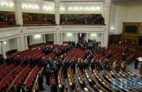 В аппарате ВР подтвердили несоответствие 7 подписей депутатов за внеочередную сессию