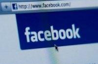У Facebook з'явилася шахрайська схема