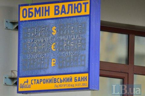 НБУ объяснил подорожание доллара перекосом на рынке