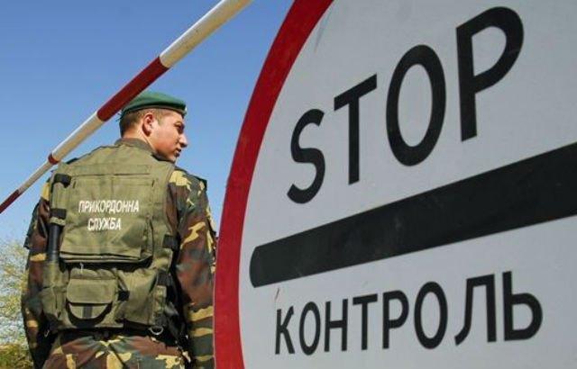 Правила пересечения Крымской границы