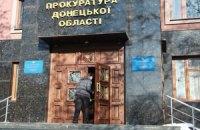 Донецька прокуратура порушила справу про корупцію в ДонНУ