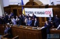 Томенко розповів, скільки триватиме блокування Ради