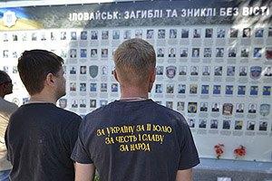 В Киеве прошла акция в память о погибших под Иловайском