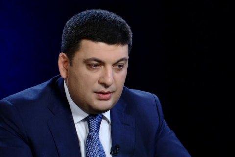 Гройсман назвал количество депутатов в коалиции