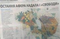 В Тернополе антимэрскую газету объявили психотропной