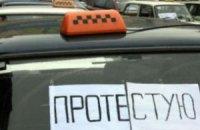 """ГАИ начала """"прессовать"""" акцию таксистов под Кабмином"""
