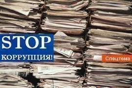 """""""Коррупция - СТОП!"""": Новые материалы переданы в прокуратуру и СНБО"""