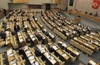 Депутати Держдуми оголосили італійський страйк