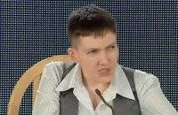 Савченко считает хорошим закон о дне в тюрьме за два дня в СИЗО