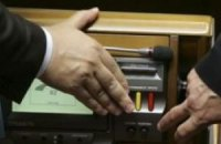 Парламент-подкаблучник. Последняя битва