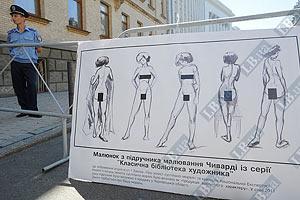"""Под окна Януковича принесли мировые образцы """"порнографии"""""""