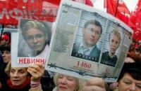 Сторонники Тимошенко пришли под Раду
