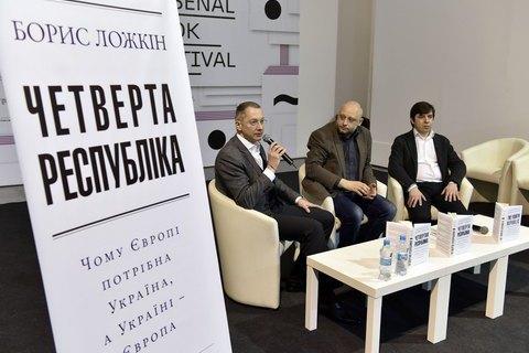 """Ложкін презентував """"Четверту республіку"""" на Книжковому Арсеналі"""