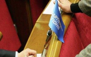 Депутаты Рады продолжают покидать Партию регионов