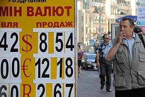 Україна втратила інтерес до валюти, - НБУ