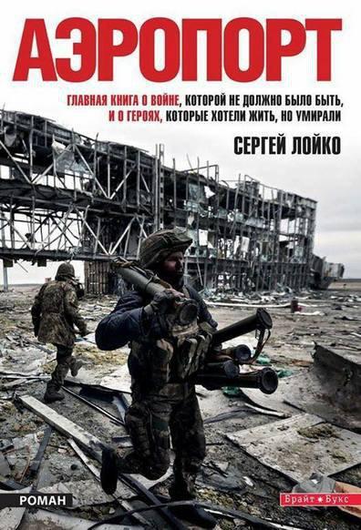 У Києві презентують книгу журналіста Сергія Лойка про Донецький аеропорт (видео)