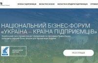 В октябре в Киеве откроется первый бизнес-форум для предпринимателей