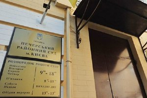 В Печерском суде началась люстрационная проверка