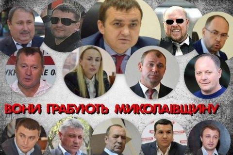 """Злодії і """"шістки"""" злодіїв у керівництві Миколаївщини"""