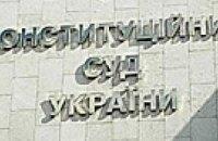 КСУ прекратил рассмотрение дела по представлению Ющенко