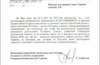 МВД опубликовало ответ Генпрокуратуры по Паскалу (документ)