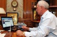 Азаров привык к общению в сети
