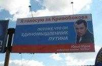 """В Луганске агитируют за """"единомышленника Путина"""""""