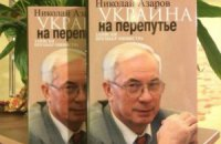 Азаров написал книгу