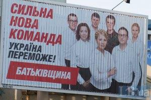 """""""Батькивщина"""" определила первоочередные задачи для новой Рады"""