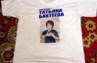 Суд оценил футболку и конфеты от Бахтеевой менее чем в 32 гривны