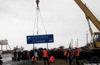 В Крыму убирают дорожные указатели на украинском языке
