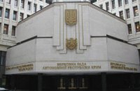 """Крымский парламент просит Пшонку через суд запретить """"Свободу"""""""