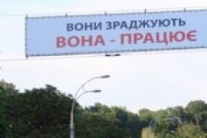 Эксперты оценили политическую рекламу Тимошенко