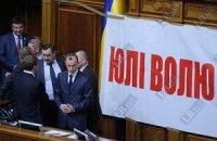 БЮТ заблокировал кабинет Литвина стульями